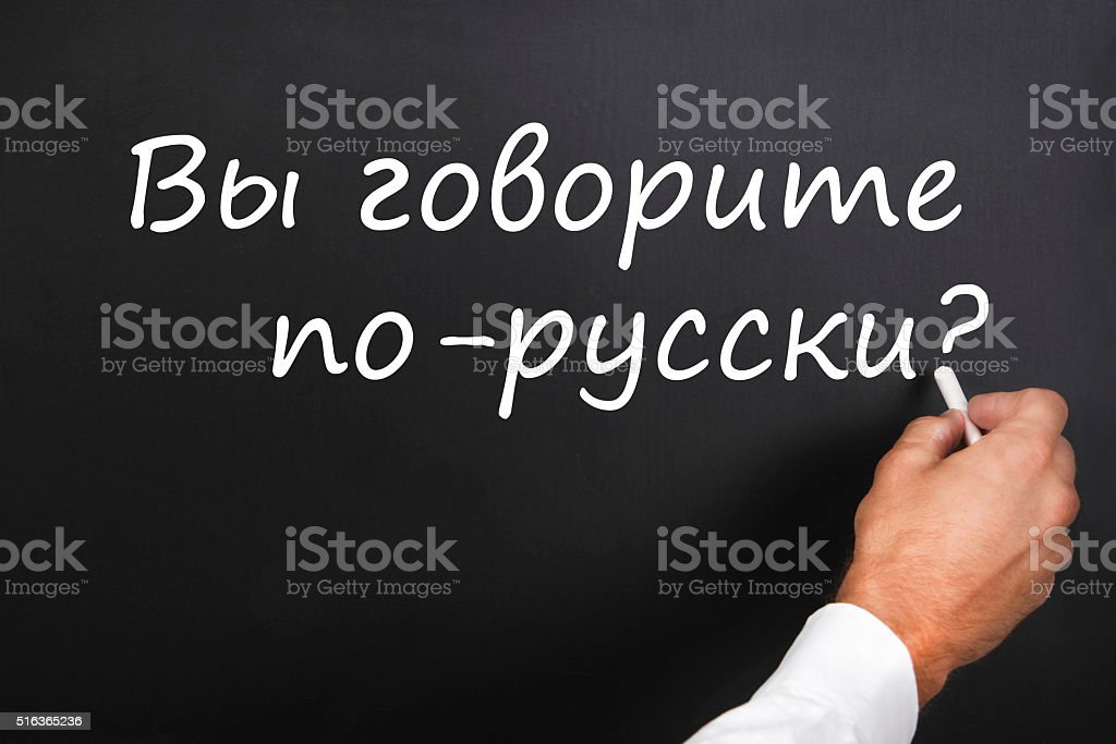 Russian language stock photo