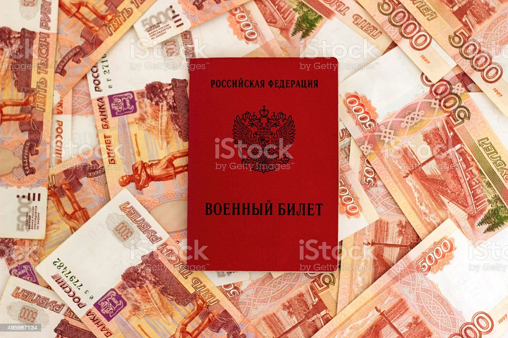 Russian military card on the background of banknotes stock photo