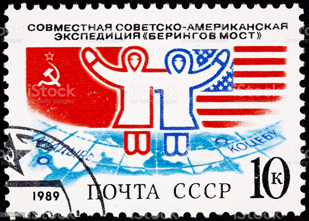 Russian Postage Stamp U.S.-Soviet Friendship Cooperation Crossing Bering Straits stock photo