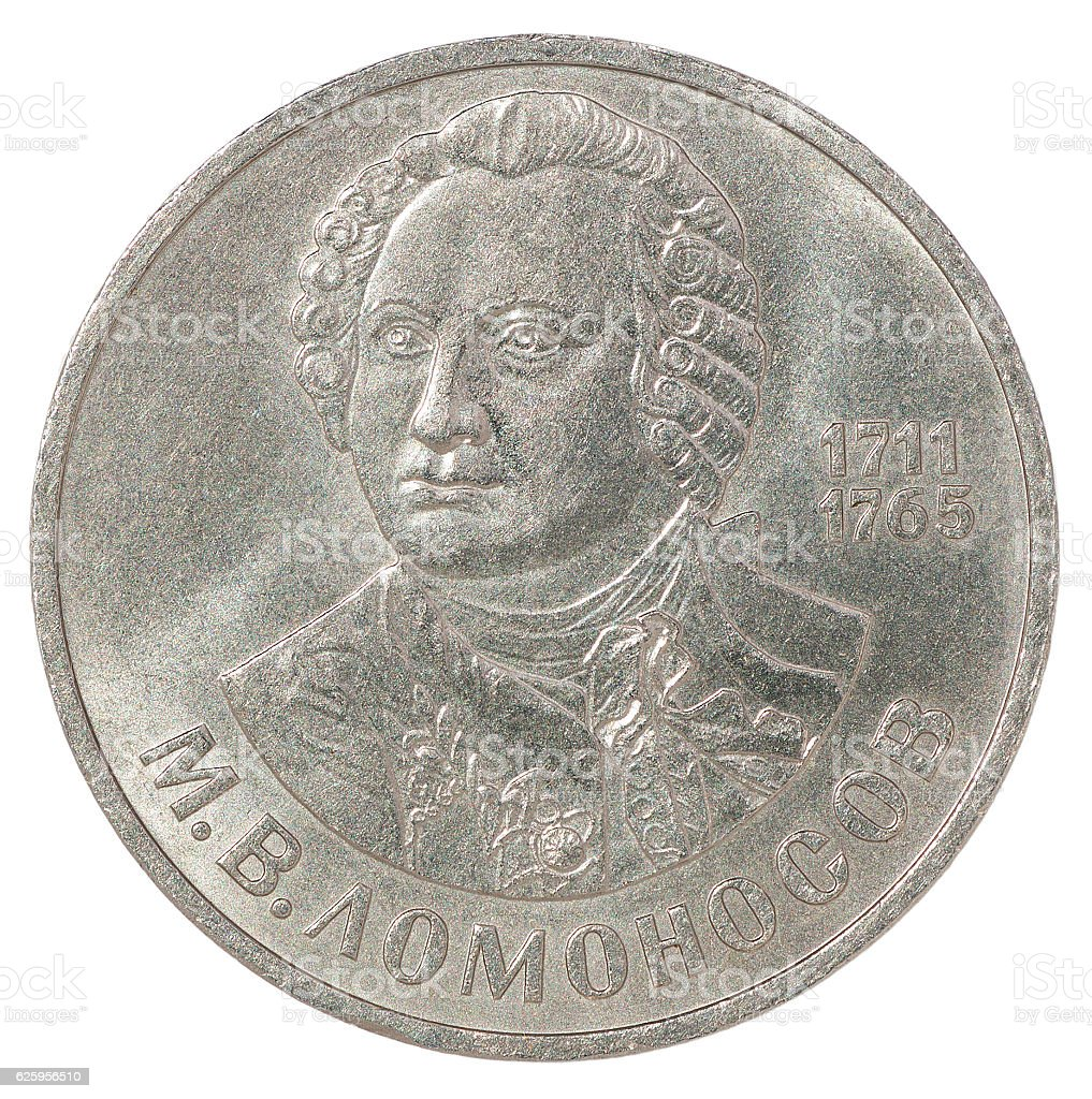 Russian ruble coin stock photo