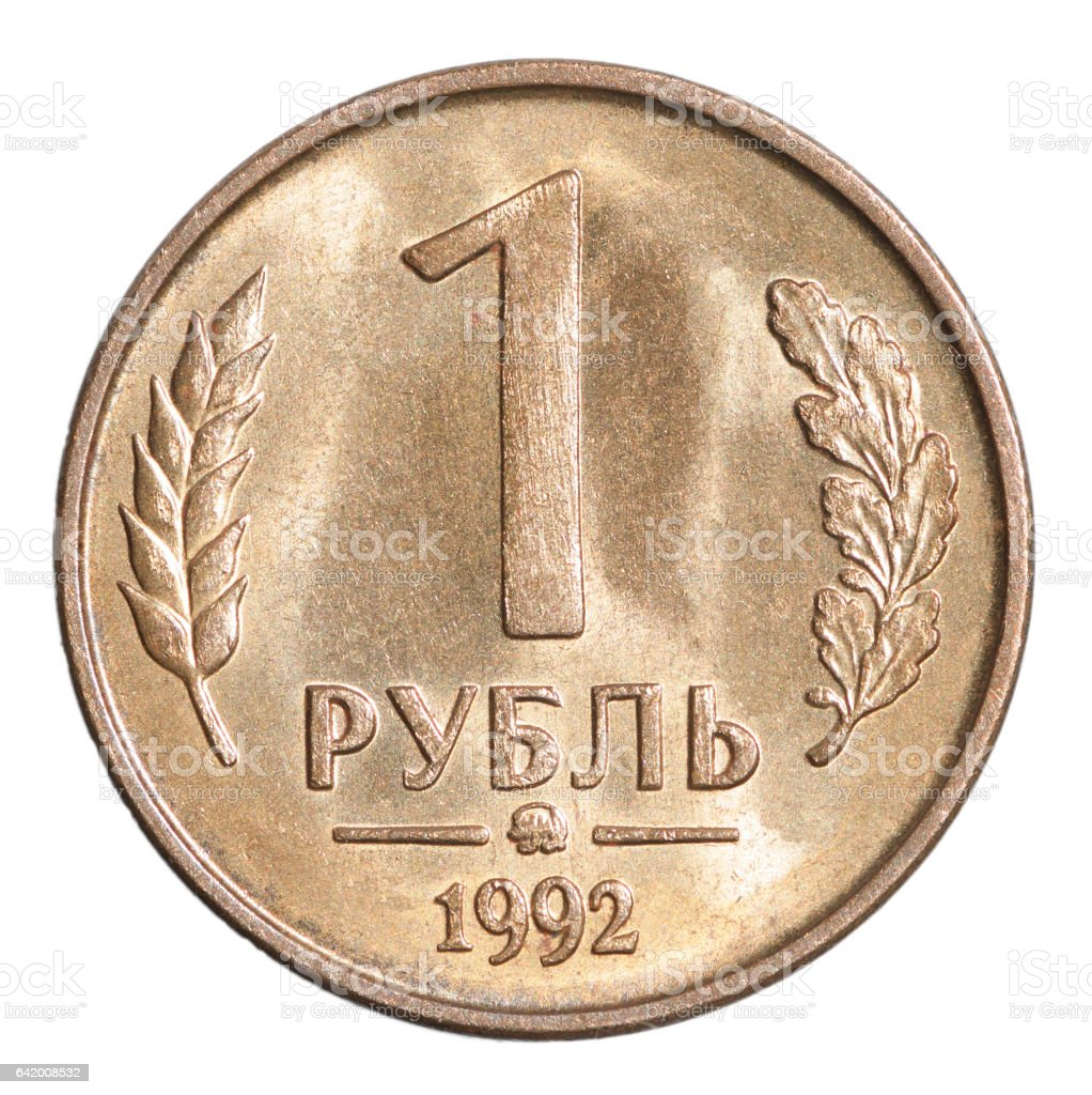 Russian rubles coin stock photo