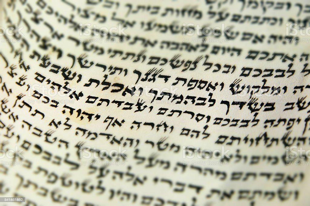 Sacred text of Mezuzah stock photo