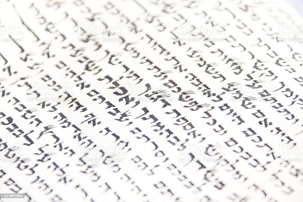 Sacred text of Mezuzah stock photo