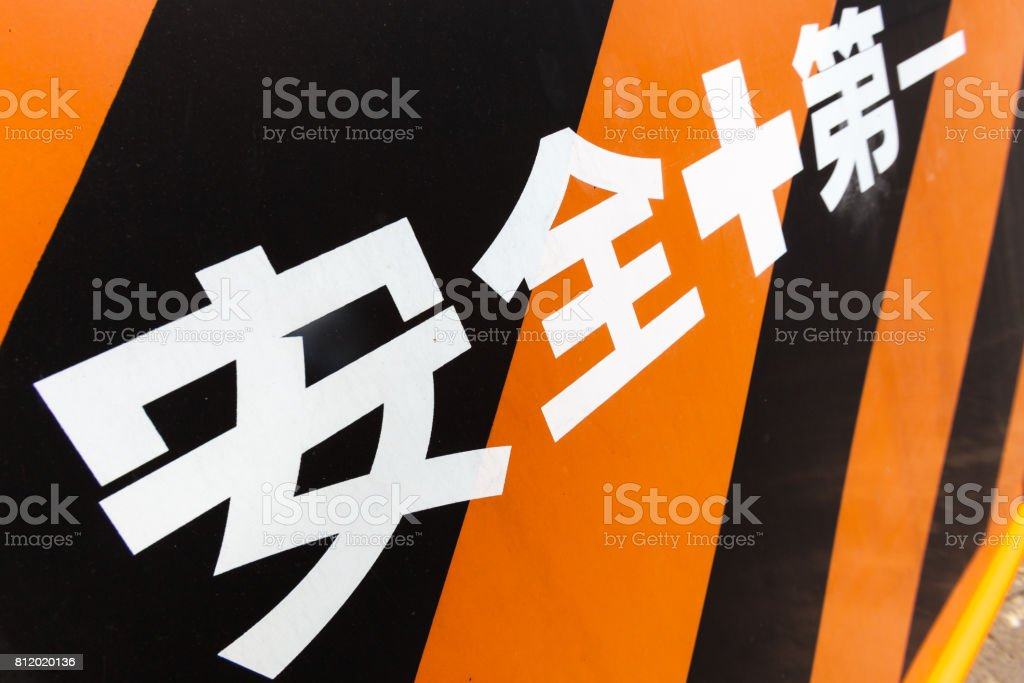 Safety first sign of Japan. stock photo