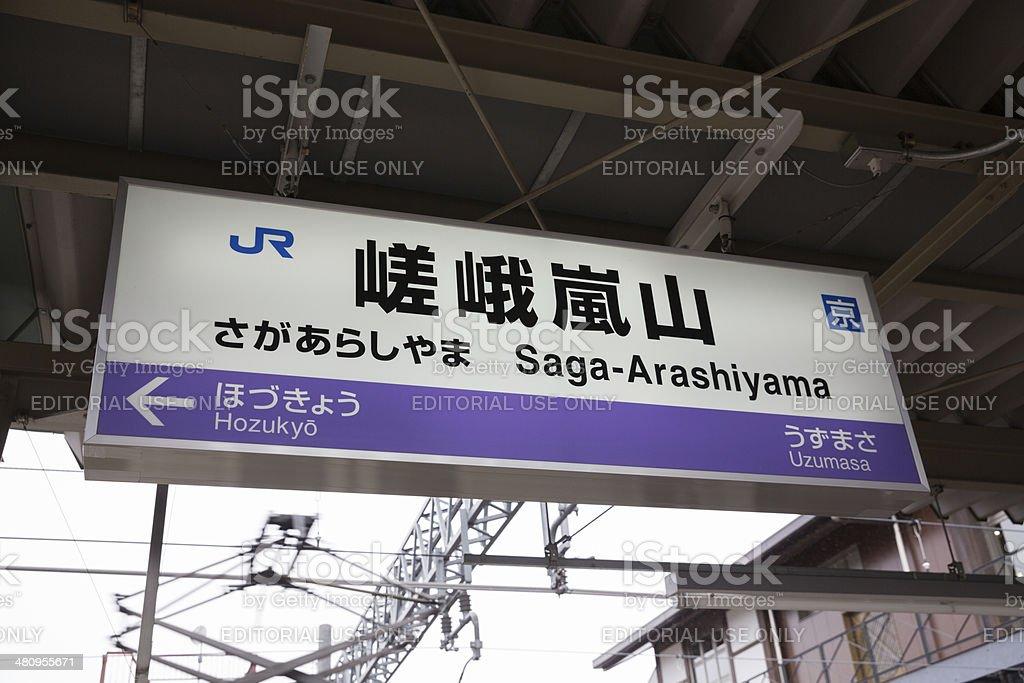 Saga-Arashiyama Station in Japan stock photo