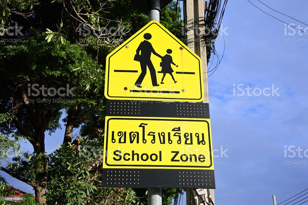 School zone traffic sign stock photo