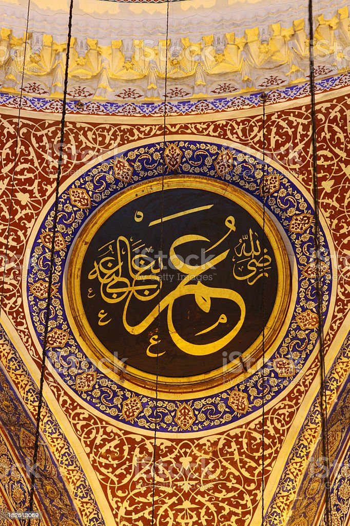 Second Caliph of Islam Umer Calligraphy Yeni Cami Pillar royalty-free stock photo