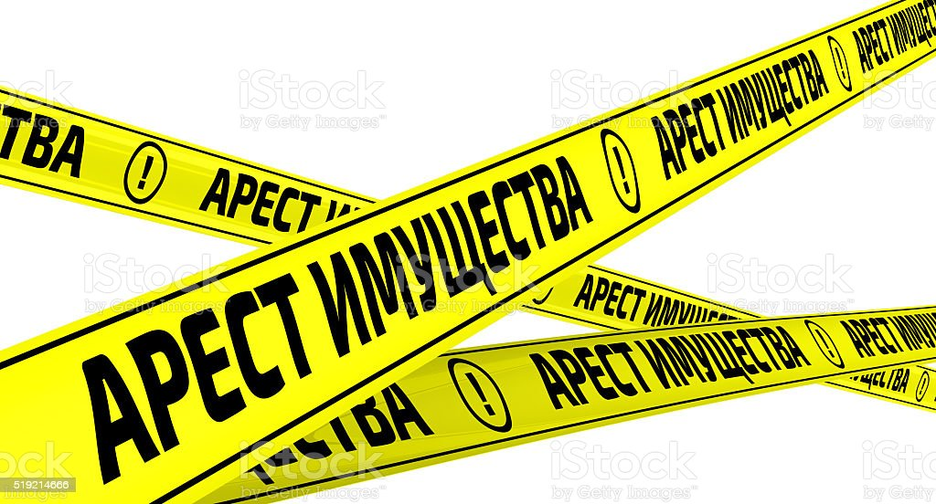 Seizure of property. Yellow warning tapes stock photo