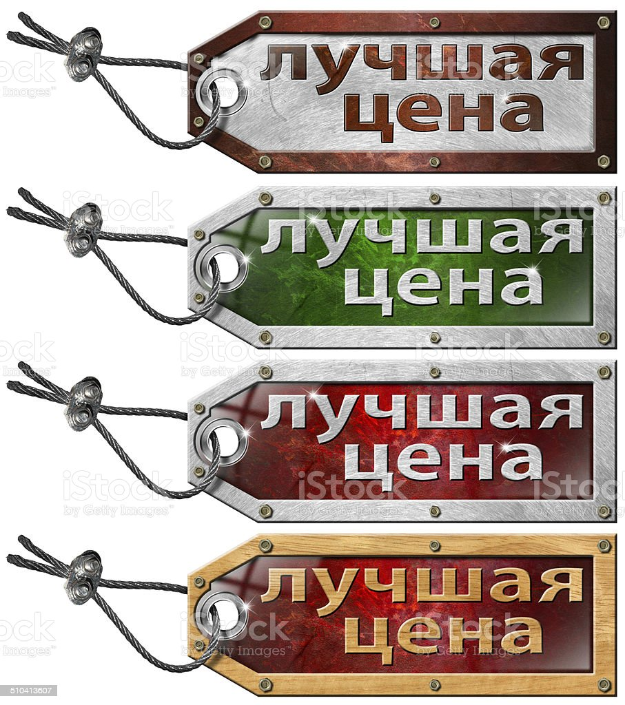 Set of Best Price Tag in Russian - 4 Items stock photo