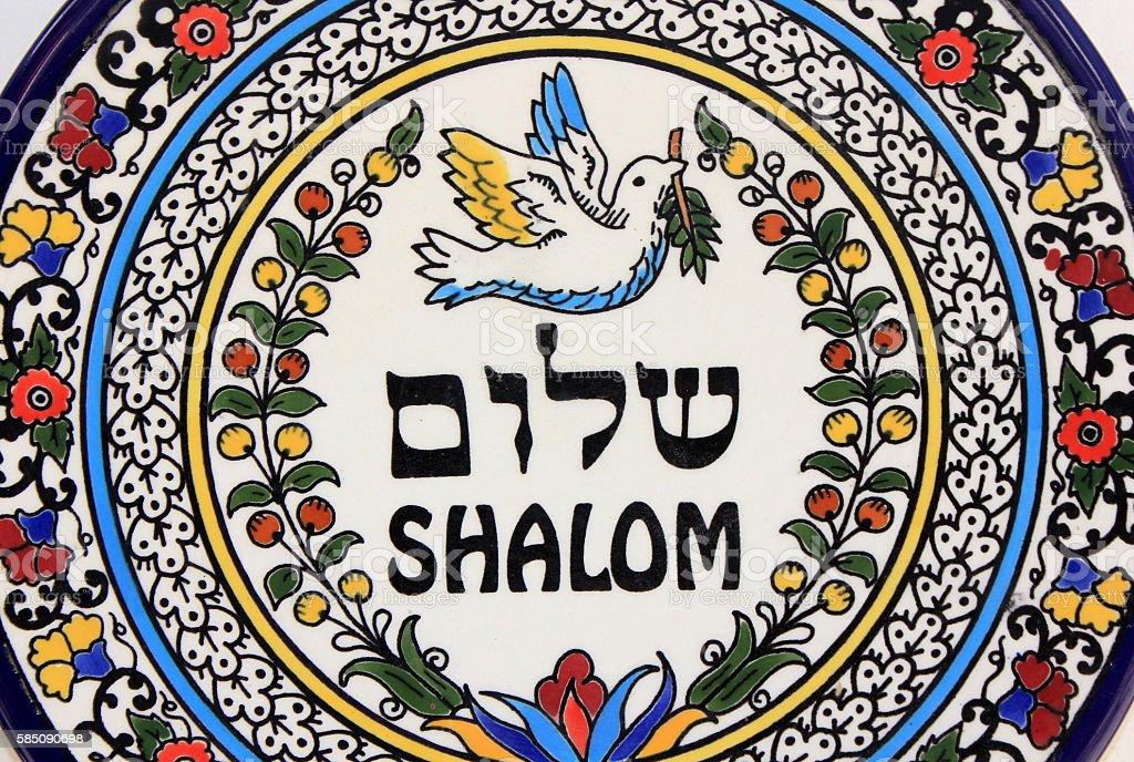 shalom peace stock photo