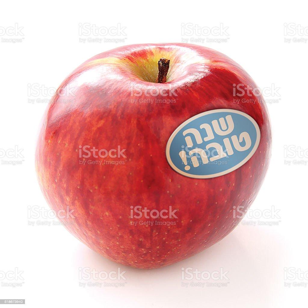Shanah Tovah Apple Greeting - Hebrew stock photo