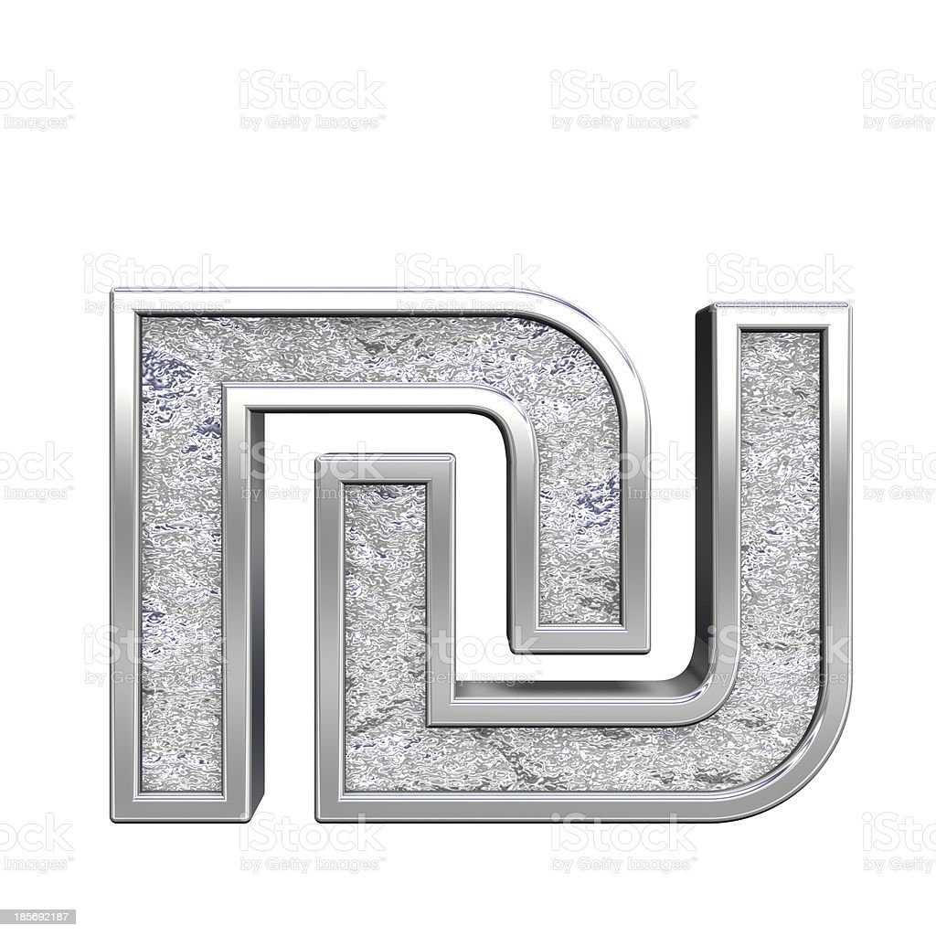 Sheqel sign from chrome cast alphabet set stock photo