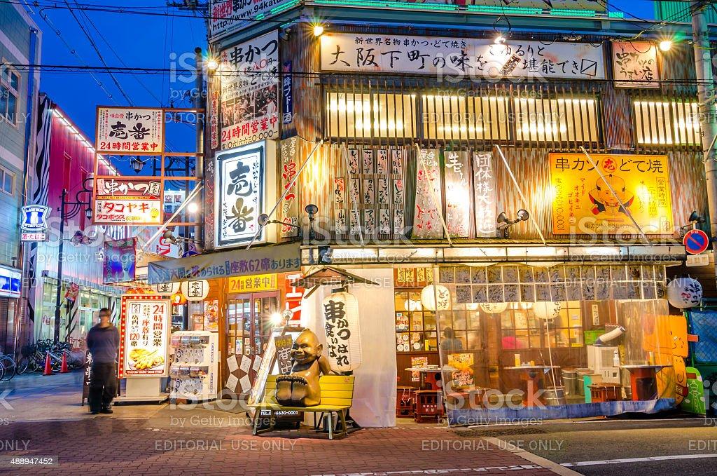 Shinsekai - Osaka, Japan royalty-free stock photo