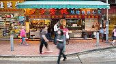 Shop in Hong Kong, motion blurred pedestrians