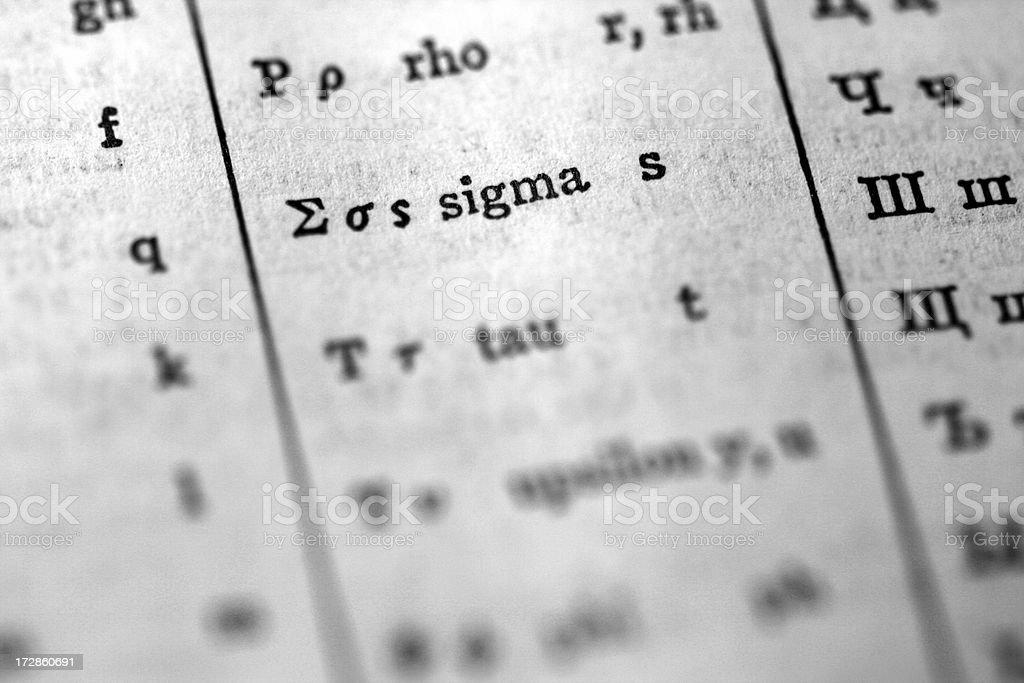 Sigma from the Greek alphabet stock photo