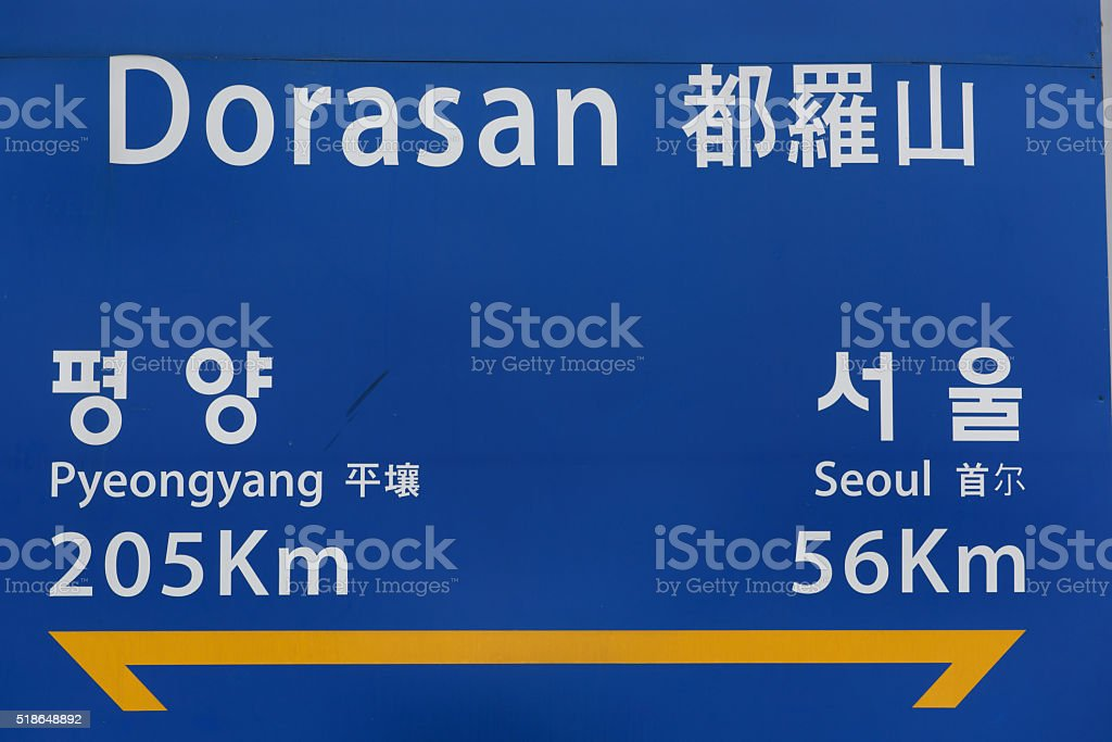 Sign at Dorasan Station, South Korea stock photo