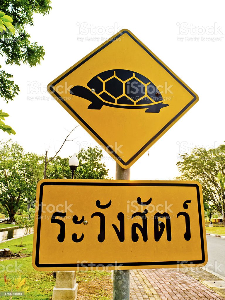 sign beware turtle royalty-free stock photo
