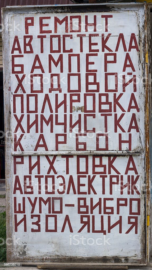 Sign board with red russian cyrillic words stock photo