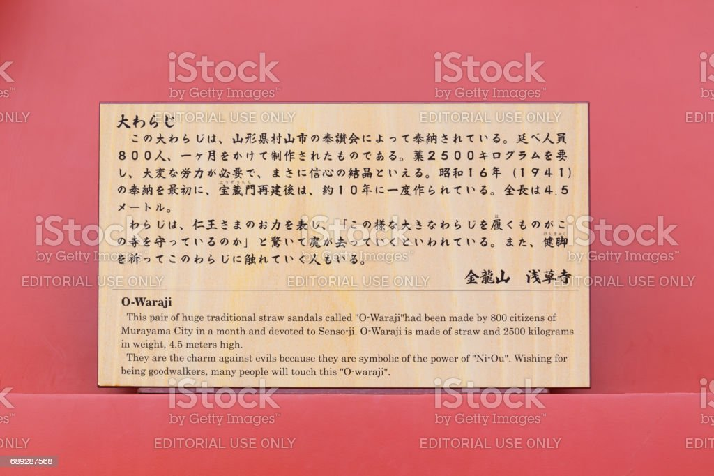 sign description of huge Japanese traditional straw sandals called 'O-Waraji' at Sensoji temple also known as Asakusa Kannon Temple February 18, 2017 in Tokyo, Japan stock photo