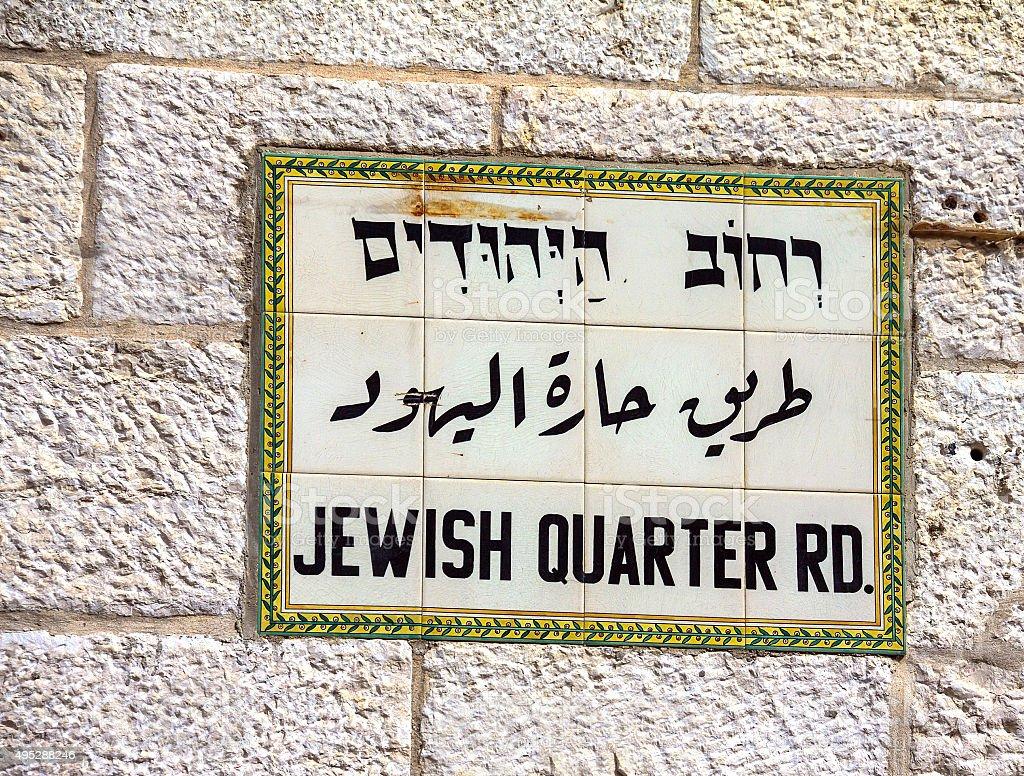 Sign made of tiles depicting  'Jewish Quarter' street stock photo