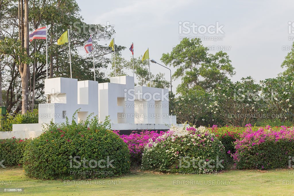 Sign of Silpakorn University Phetchaburi IT Campus stock photo