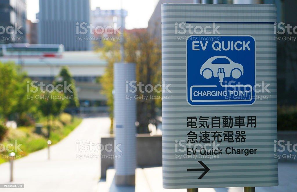 Sign of the charge stands of Japan foto de stock libre de derechos