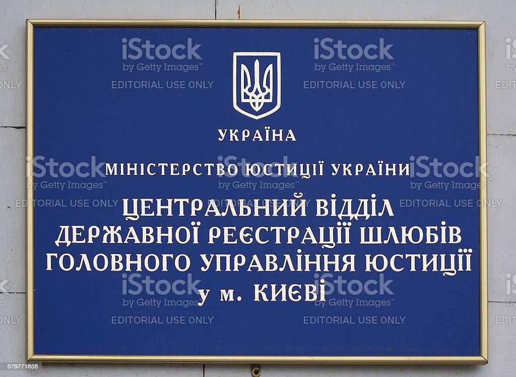 Sign on the administrative building. Kiev, Ukraine stock photo