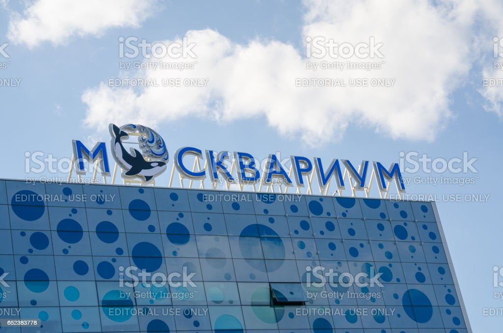 Moscow, Russia - August 10, 2015: A sign on the roof of the Centre for Oceanography and Marine Biology
