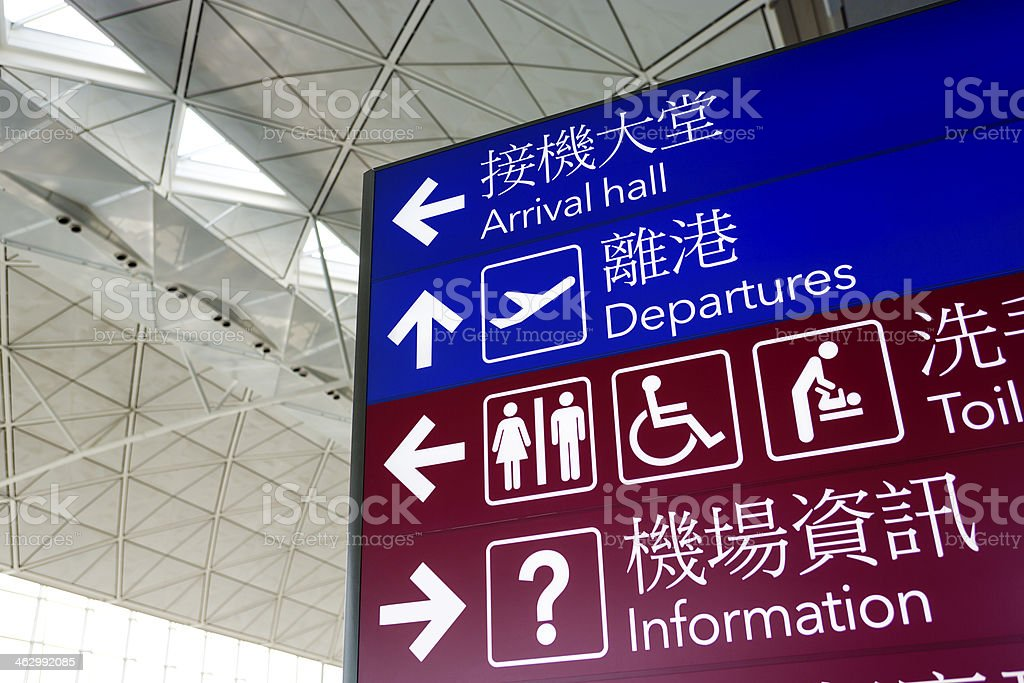 Signs in the Hong Kong airport stock photo