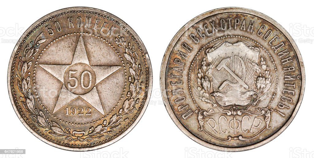 silver fifty kopeks USSR stock photo