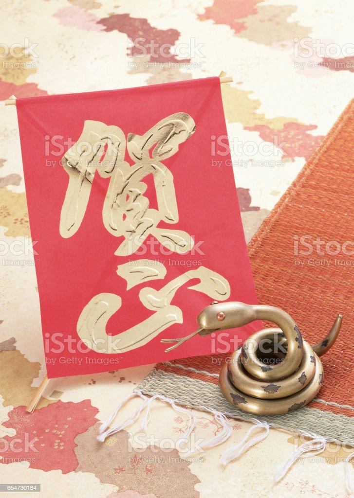 Snake ornament stock photo