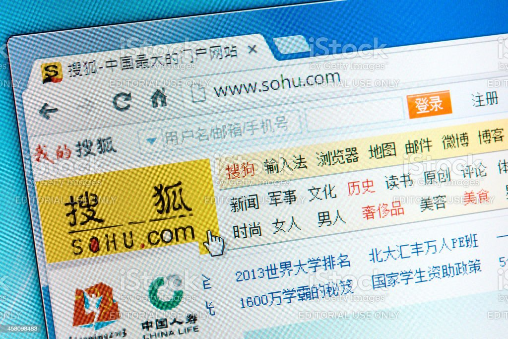 Sohu.com web page on the browser royalty-free stock photo