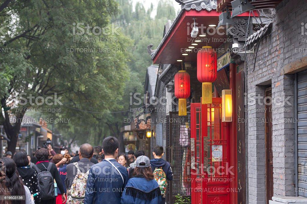 South Gong and Drum Lane (Nanluogu Xiang) in Beijing, China stock photo