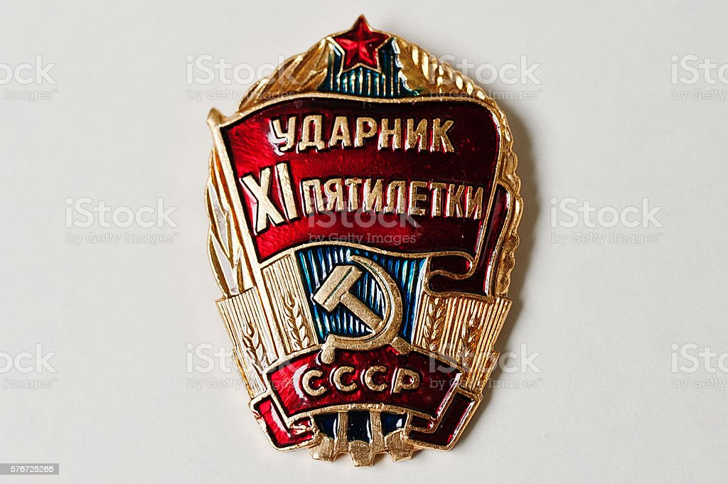 Soviet medal for communist labor five-year plan on white backgro stock photo