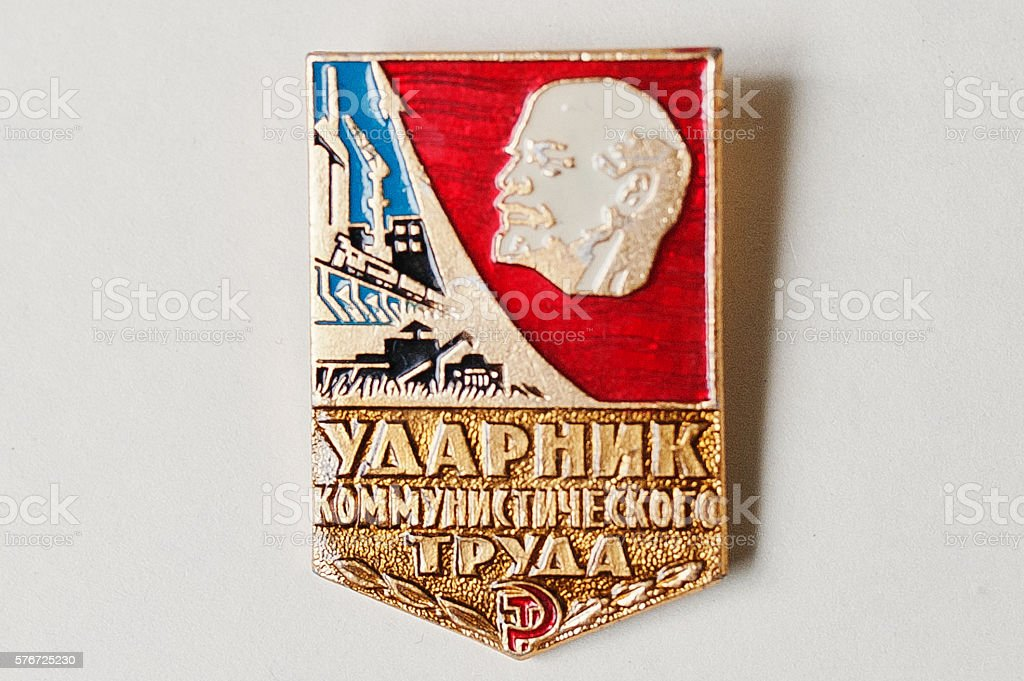 Soviet medal for communist labor with Lenin on white background stock photo