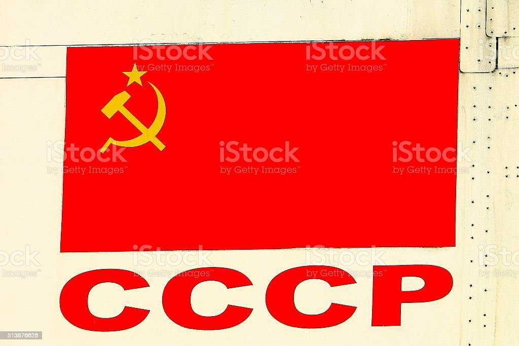 Soviet russian Hammer and Sickle, Soviet Union flag - USSR (CCCP) stock photo