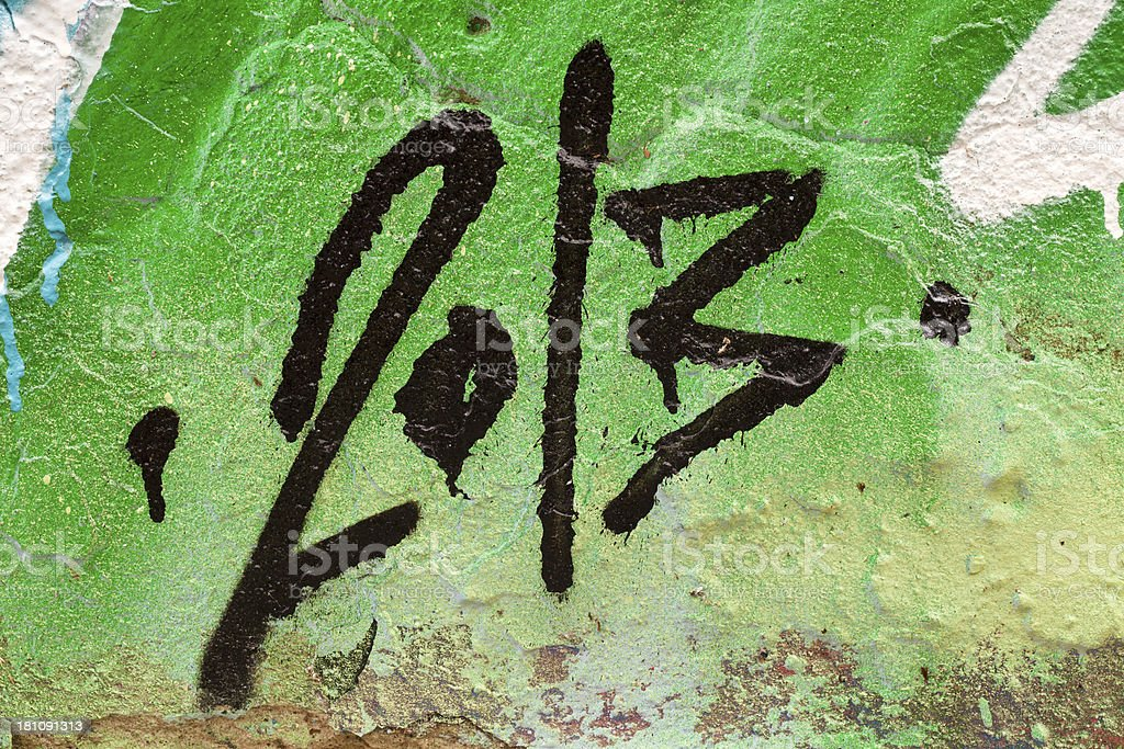 Sprayed 2013 On A Graffiti Wall royalty-free stock photo