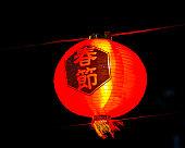 'Spring Festival' Chinese lantern against black background