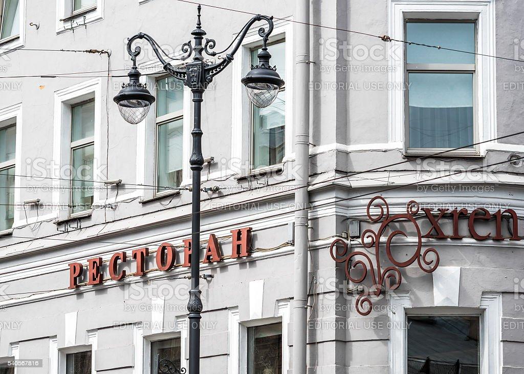 St. Petersburg city life stock photo