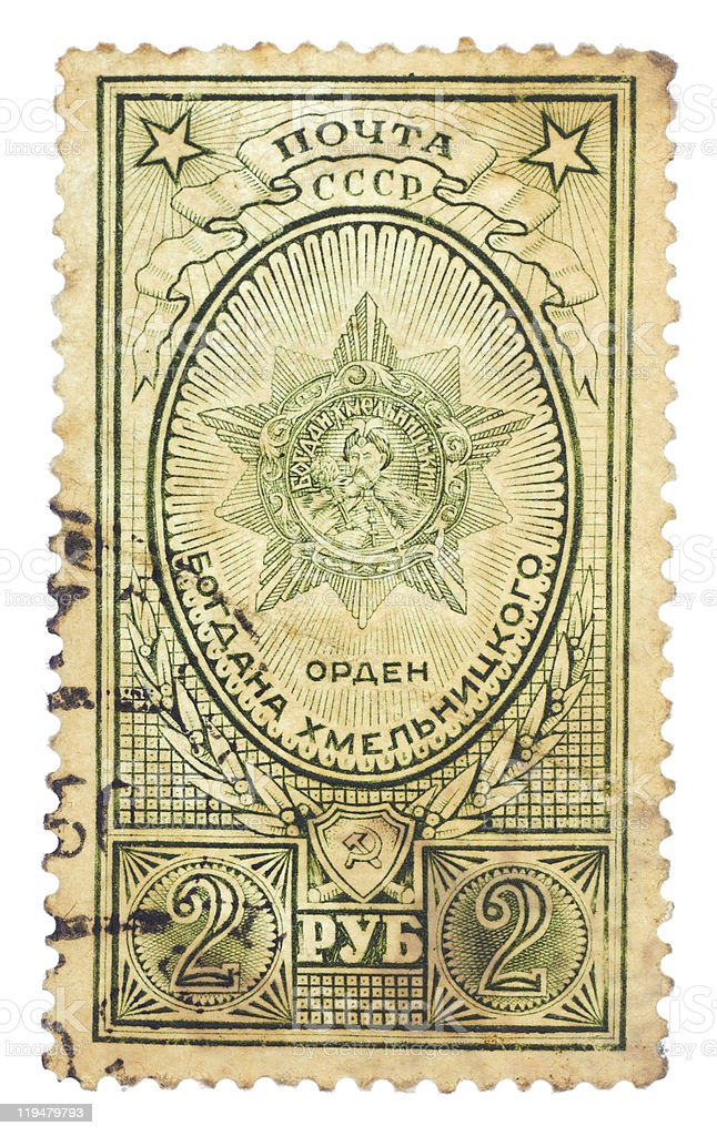 Stamp USSR shows the award Bogdan Khmelnitskiy, circa 1945 stock photo