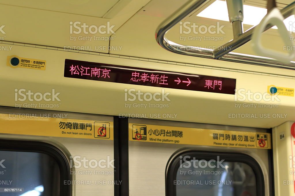 MRT station information. stock photo