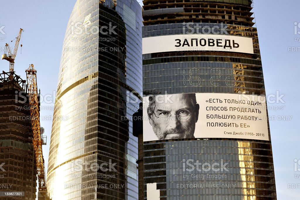 Steve Jobs's portrait in Moscow stock photo