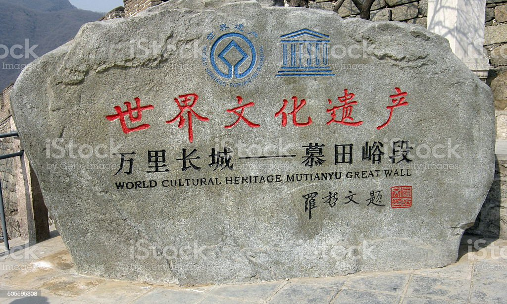 Stone sign at Great Wall of China stock photo