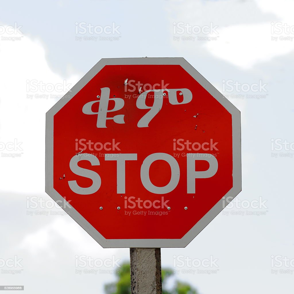 Stop road signal. Maychew town-Ethiopia. 0496 stock photo