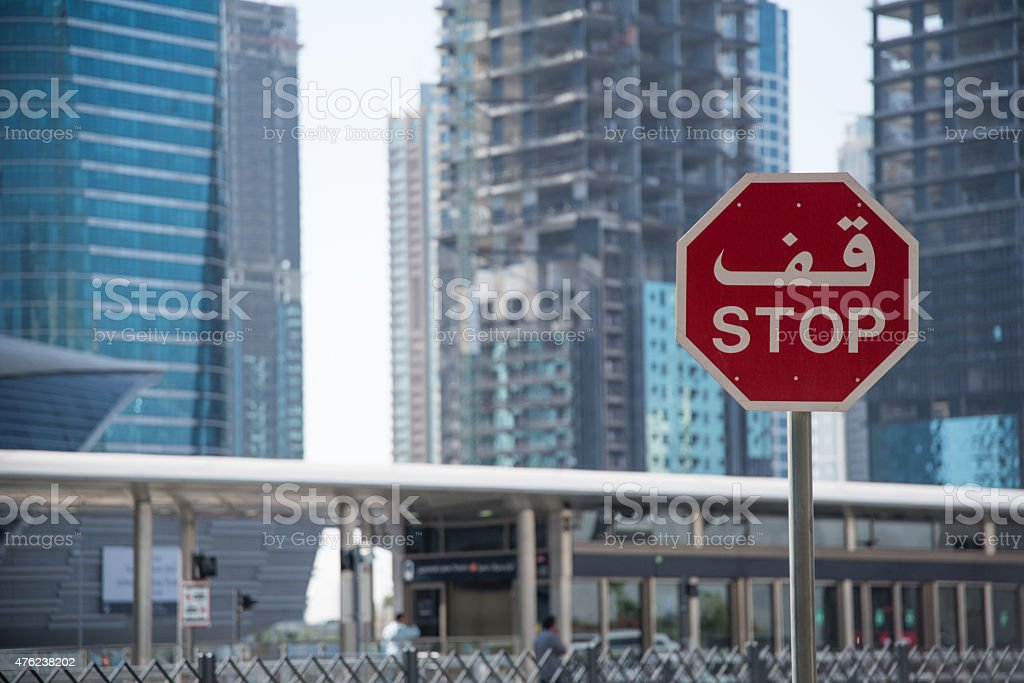 Stop sign in Dubao stock photo