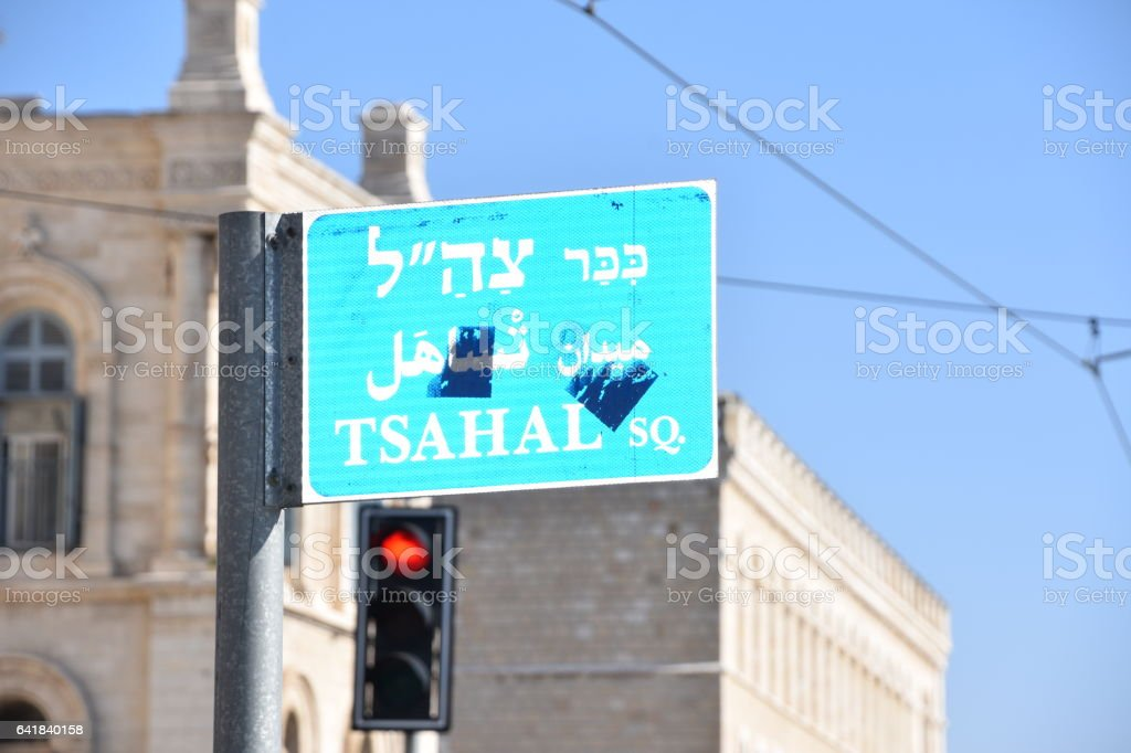 Street Signs, Names of streets in Jerusalem, Israel stock photo