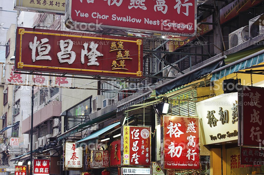 Street signs with Chinese lettering in Hong Kong royalty-free stock photo