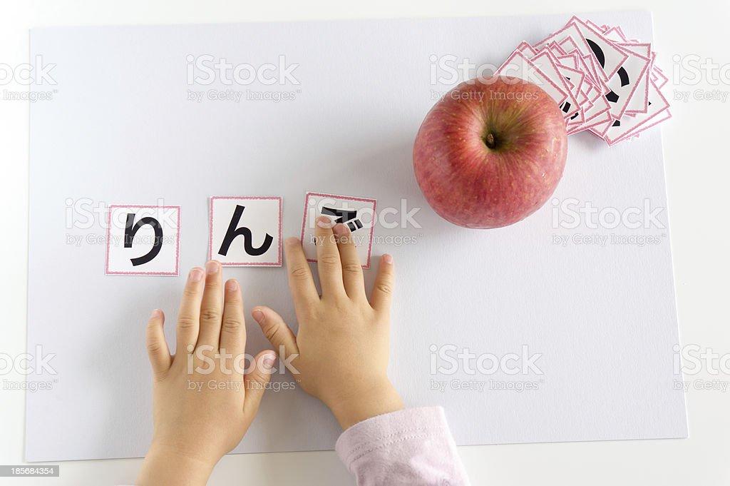 Study of hiragana stock photo