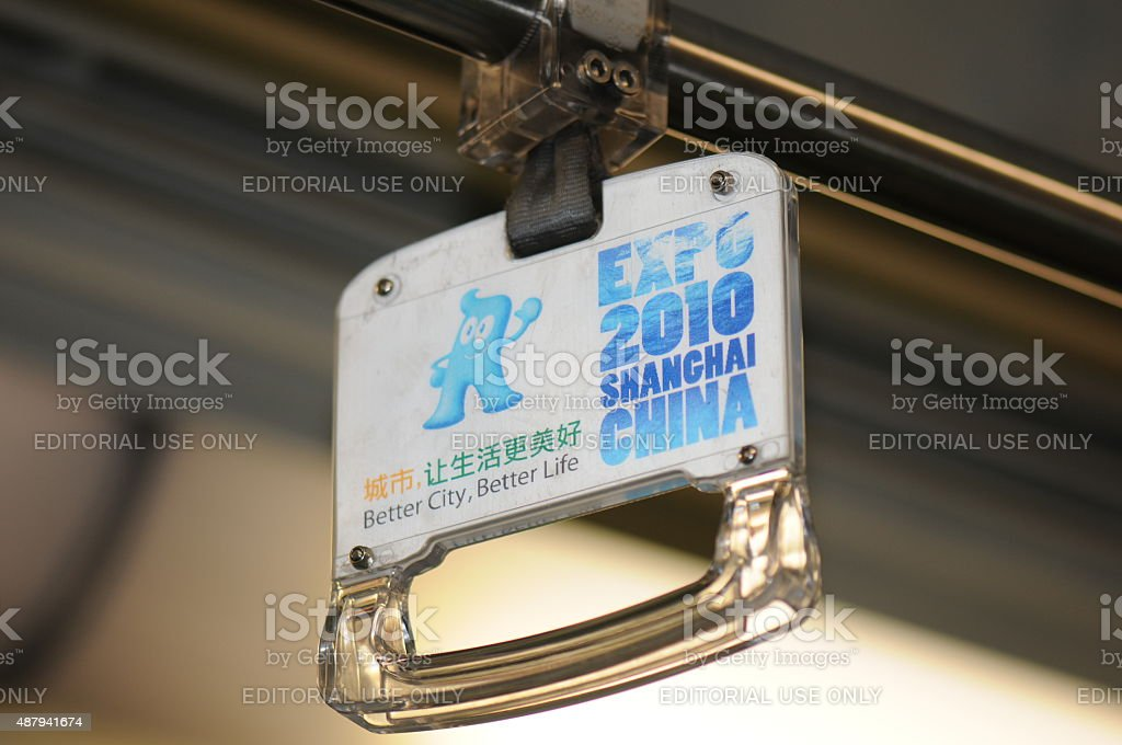 subway handle with picture of 2010 Shanghai Expo stock photo