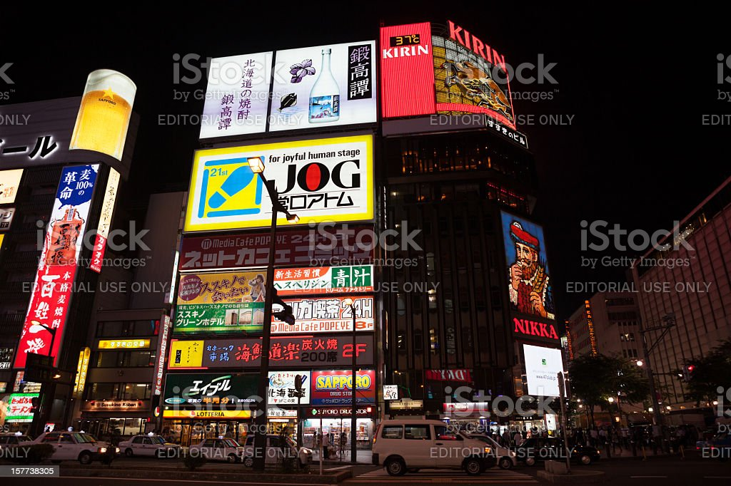 Susukino District in Sapporo ?????? stock photo